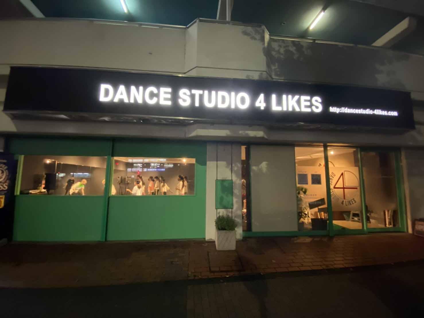 多摩センターのダンススタジオ DANCE STUDIO 4LIKES